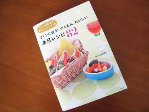 ワインレシピ1.jpg